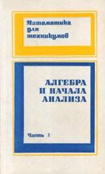 Jakovlev_Algebra_i_nachala_analiza_Chast_1-1981