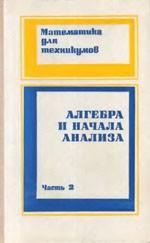 Jakovlev_Algebra_i_nachala_analiza_Chast_2-1981