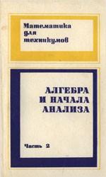 Jakovlev_Algebra_i_nachala_analiza_Chast_2-1988