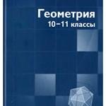 Калинин А.Ю., Терёшин Д.А. Геометрия. 10—11 классы ОНЛАЙН
