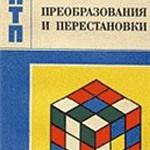 Калужнин Л. А., Сущанский В. И. Преобразования и перестановки ОНЛАЙН