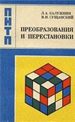Kaluzhnin, Suwanskij Preobrazovanija i perestanovki