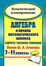 Kim_Algebra i nachala analiza_7-11_Raz_tem_planirovanie_uch_Alimova_2010