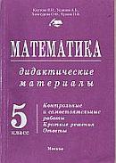 Knutova_Uedinov_ Did_mater_matem_5kl