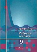 Koljagin_Algebra_Rabochaja tetrad' dlja 9 kl_2007