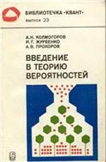 Kolmogorov_Wurbenko_Vvedenie_v_teoriu_veroyatnostey