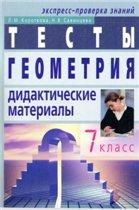 Korotkova_Savinceva_geom_7kl_testy