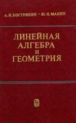 Kostrikin_Manin_Lin_algebra_i_geom