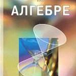 Кострикин А.И. Сборник задач по алгебре ОНЛАЙН
