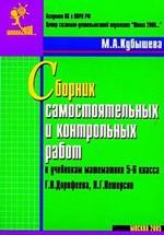 Kubysheva_Sbornik_sam_rab_matem_5-6kl_Peterson