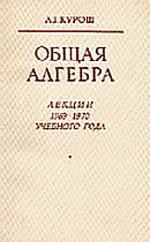 Kurosh_Obscaya_algebra_1970