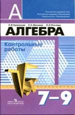 Kuznecova_Algebra_Kontr_raboty_7-9kl_2011