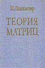 Lankaster_Teoriya_matric_1973