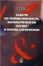 Lavrov_Zadachi po teorii mnozhestv, matematicheskoj logike i teorii algoritmov