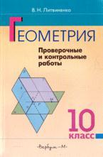 Litvinenko_Geometrija-10_Proverochnye_raboty