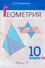 Litvinenko_Geometrija-10_Uchebnik