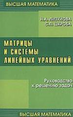 Lizunova_Matricy_i_sistemy_lin_uravnenij_2007