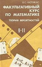 Lutikas_Fakultativny_kurs_po_matem_Teoriya_veroyatnostey_1990