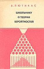 Lutikas_Shkolniku_o_teorii_veroyatnostey_1983