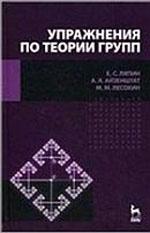 LyapinAjzenshtatLesohin_upragnen_po_teorii_grup_1967