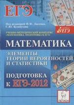 Lysenko_Elem_teor_ver_i_stat_EGE2012