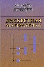 Makoha_Sahnjuk_Diskretnaja matematika