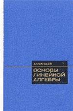 Malcev_osnovy_lineinoi_algebry