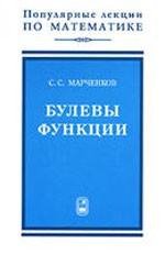 Marchenkov_Bulevy funkcii(2002)