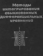 Matveev_Metody integrir_obyknov_diff_uravnenij_1967_565