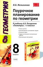 Mel'nikova_Geometrija_8kl_Pourochn_plany k uch_Pogorelova_2009