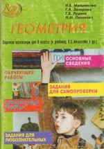 Melnikova_geometriya_zadachnik_praktikum_9kl