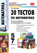 Minaeva_30 testov po matematike_5-7kl_2011