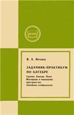 Nechaev_Zadachnik-praktikum_po_algebre