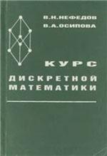 Nefedov_Osipova_kurs_diskretnoy_matematiki