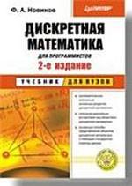 Novikov - Diskretnaja matematika dlja programmistov_2008