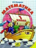 Peterson_Matematika_1 klass_Ch1_2005