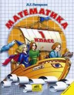 Peterson_Matematika_1 klass_Ch2_2005