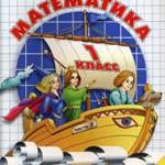 Петерсон Л.Г.  Математика. 1 класс. Учебник. Часть 3  ОНЛАЙН