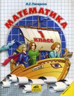 Peterson_Matematika_1 klass_Ch3_2005