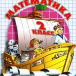 Петерсон Л.Г.  Математика. 2 класс. Учебник. Часть 1 ОНЛАЙН