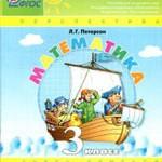 Петерсон Л.Г.  Математика. 3 класс. Учебник. Часть 3 ОНЛАЙН