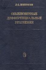 Pontryagin_Obyknovennie_dif_uravneniya_1974