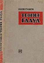 Postnikov_Teoriya_Galua_1963