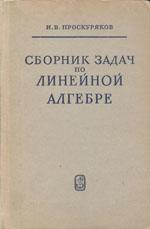 Proskuryakov_Sbornik_zadach_po_lin_alg