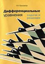 Prosvetov_Dif_uravnen_Zad_i_resheniya_2011