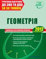 Roganin_geometriya--zno-dpa-za-50-tizhnv_2012
