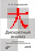 Romanovskij_Diskretnyj analiz