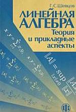 Shevcov_lineynaya_algebra_teoriya_i_prikladnye_aspekty
