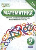 Sheveleva_Matematika_(alg_elem_statistiki_i_teorii_veroyatn_9_kl