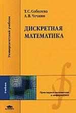 Soboleva_Chechkin_Diskretnaja matematika
